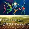 Борисовка СПОРТивная