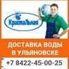 Доставка воды в Ульяновске|Кристальная|Симбирка