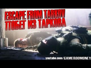 ESCAPE FROM TARKOV - GRAND RUSSIAN GAME OF 2016!