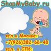 Shopmybaby.ru