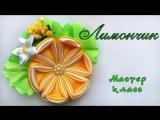 Резиночки Лимончик из атласных лент. Мастер класс. Lemon Elastic bands kanzashi of satin ribbons