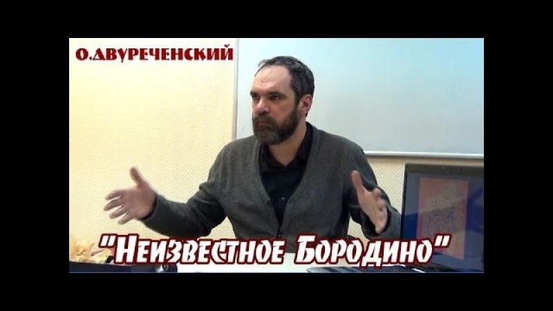 О.Двуреченский: Неизвестное Бородино