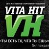 VitaHit спортивное питание в Железногорске