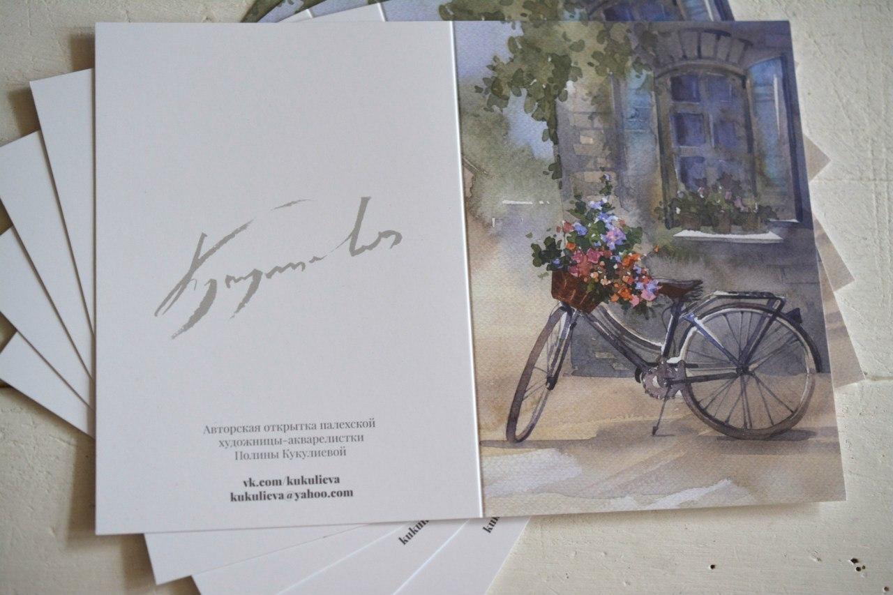 Авторски открытки
