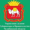 Управление делами Челябинской области