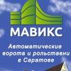 МАВИКС - Автоматические ворота и рольставни