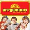 Игрушкино - магазин детских товаров