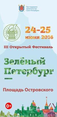 III Открытый Фестиваль Зелёный Петербург