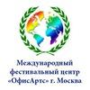 """Международный фестивальный центр""""ОфисАртс"""""""