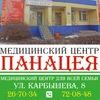 """Медицинский центр """"ПАНАЦЕЯ"""" (г. Ульяновск)"""
