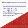 ВІЗА. Візова підтримка у Києві