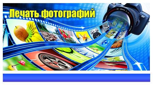 цена на печать фото в красноярске