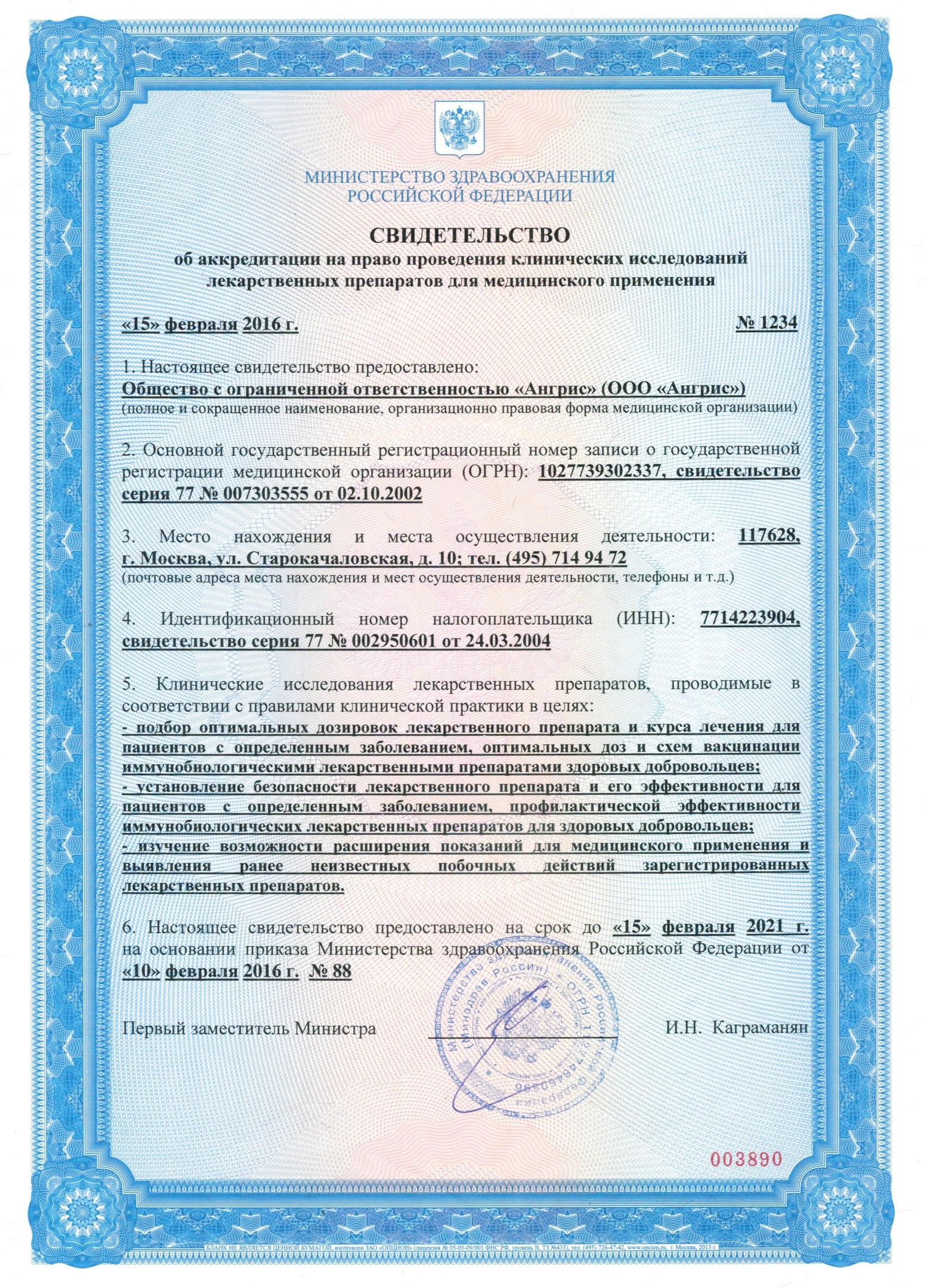 Свидетельство Аккредитация на клинические исследования лекарств sfe.ru