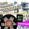 """REMMAS""-Ремонт Телефонов/Ноутбуков/GPS/LCDЖК/ТВ"