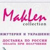 Ювелирная бижутерия и украшения | MakLen