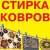 Химчистка ковров Клин59 г. Пермь