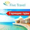 Горящие туры, путевки СПб   Five Travel