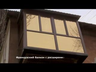 """Французские балконы и лоджии """"под ключ""""  Кривой Рог (067) 395-08-00"""