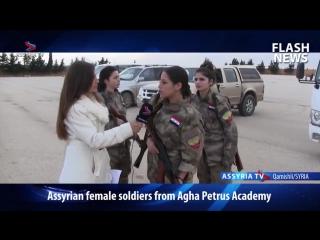 Ассирийские женщины-военнослужащие из академии имени Элия Ага Петрос