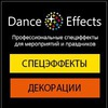 Dance Effects | Спецэффекты и декорации