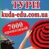 Мережа Агенцій Горящих Путівок м. Переяслав-Хм.