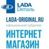 ЛАДА Деталь | Интернет-магазин по России и СНГ