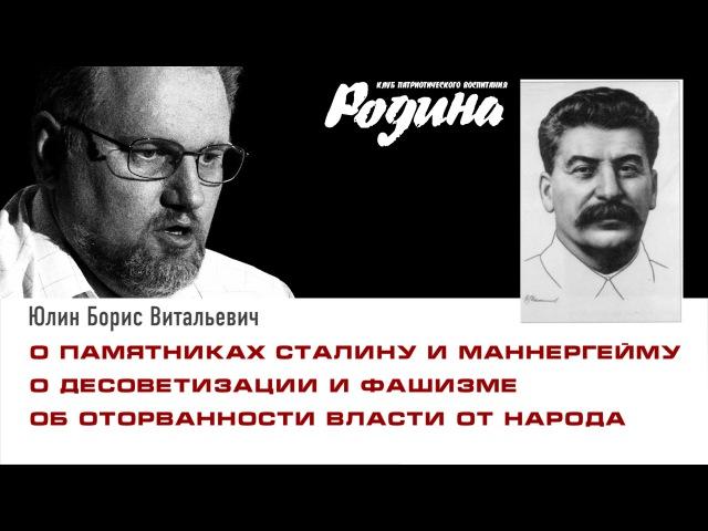 Борис Юлин о памятнике Сталину в Сургуте 2016