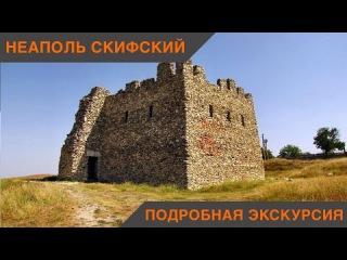Неаполь скифский. Крым. Симферополь. Подробная экскурсия.