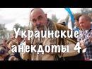 Украинские анекдоты 4 16