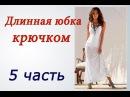 Длинная ЮБКА КРЮЧКОМ (5 часть) Crochet long skirt