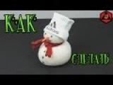 Как Сделать Снеговика на НОВЫЙ ГОД   How to make a snowman CHRISTMAS
