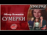 Обзор Сумерки Биографии актеров в комиксах