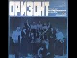 ВИА Оризонт Мотылек 1980