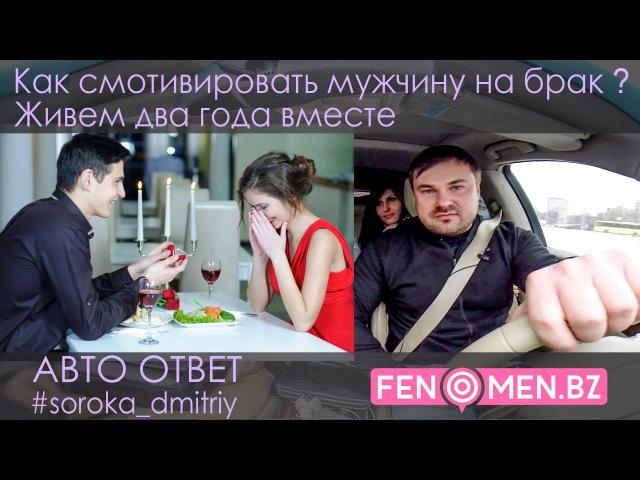 Как смотивировать мужчину на брак? Живем два года вместе ✴ Дмитрий Сорока ✴ Школа ФЕНОМЕН ✴