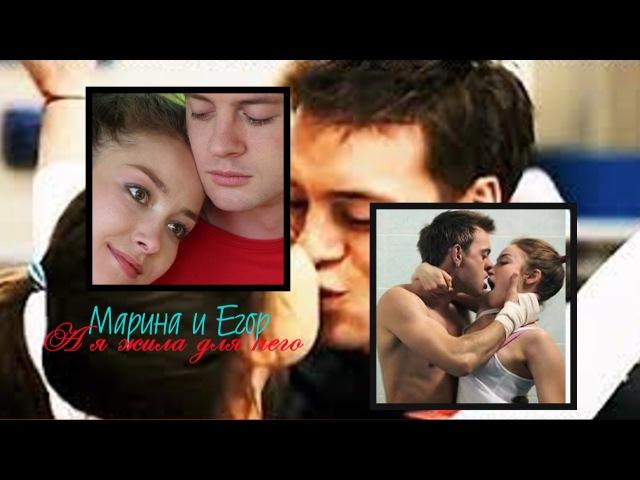 ♥||Егор||Марина||Молодежка||♥
