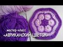 Мотив крючком Африканский цветок . Подробный мастер-класс. / Tutorial knitting crochet. flower.