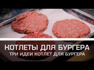 Котлеты для бургера: три идеи котлет для бургера Мужская кулинария