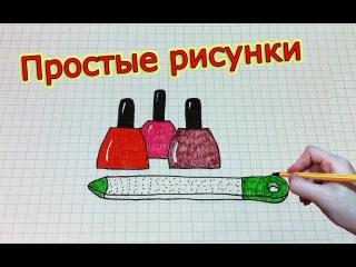 Простые рисунки #172 Лаки и пилочка для ногтей =)