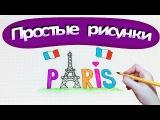 Простые рисунки 285 Мой Париж / Paris / Эйфелева башня