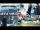 Дерзкие богатые кавказцы VS Вежливые бедные русские / BMW X5M VS Spark