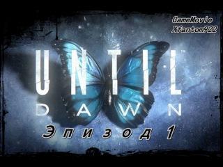 Until Dawn  Дожить до рассвета [ эпизод 1 ] [ сериал ]