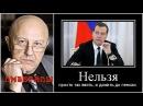 Андрей ФУРСОВ - Либералам скоро наступит пипец - отсюда визг и хуцпа