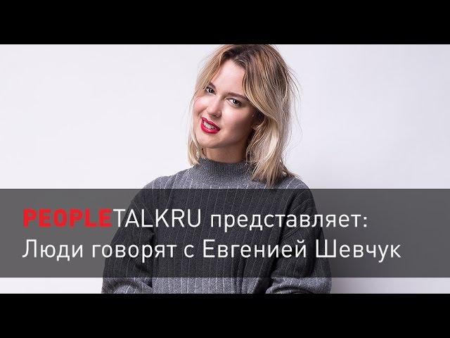PEOPLETALK Неделя моды в Москве