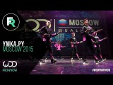 Умка.ру | 2nd Place Youth Division | FRONTROW | World of Dance Moscow 2015 | #WODMOW15