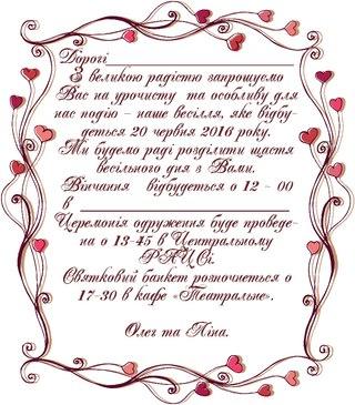 b2b93bb853477b Запрошення на весілля (Івано-Франківськ) | ВКонтакте