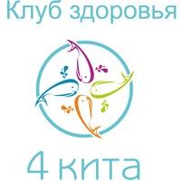 """Логотип Клуб здоровья """"4 кита"""" в Воскресенске"""