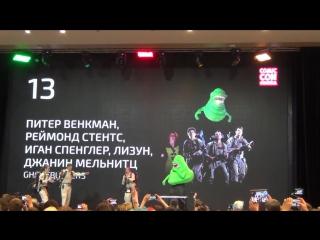 Comic Con Siberia 2016! - Охотники за привидениями ( Ghostbusters )