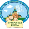 Воскресная школа Георгиевского храма г. Подольск