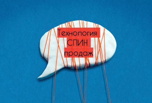 "Афиша Калуга Тренинг ""Технологии СПИН продаж"""