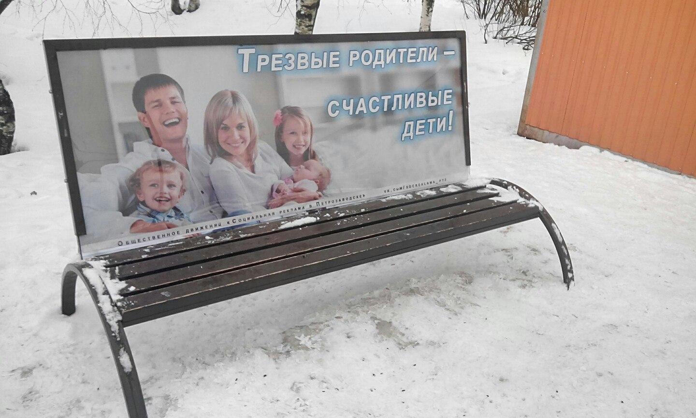социальная реклама в петрозаводске